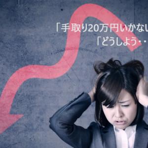 【介護職】手取り20万円以下なら今すぐ派遣で働くべし!その理由とは?